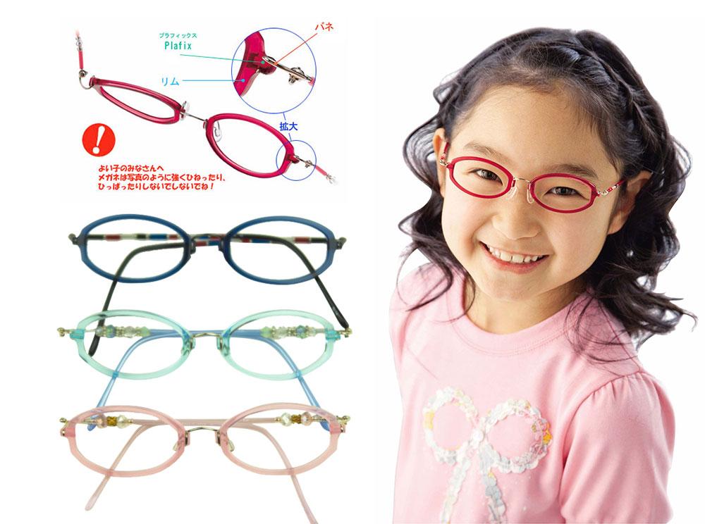 壊れても直せるメガネ フィットスクール2(Fit school2)