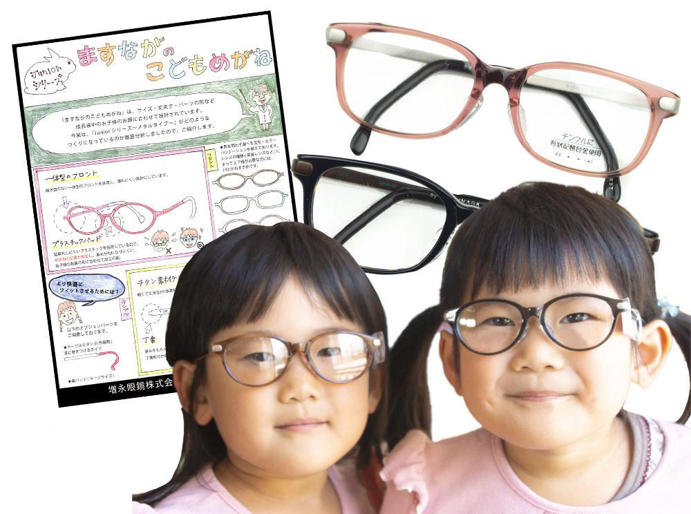 コーキ(Kooki)増永眼鏡の子供用メガネフレーム